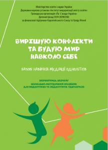 """Навчально методичний посібник для медіаторів та медіаторок однолітків  """"Вирішую конфлікти та будую мир навколо себе. Базові навички медіації однолітків. Навчаючись-навчай"""""""