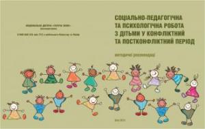 Соціально-педагогічна та психологічна робота з дітьми у конфліктний та постконфліктний період (методичні рекомендації)